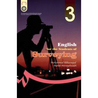 انگليسي براي دانشجويان رشته نقشه برداري