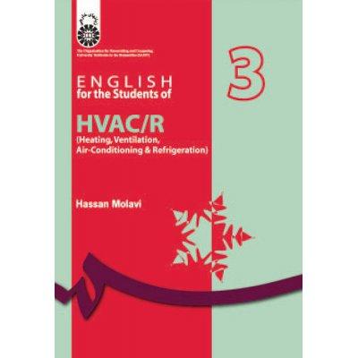 انگليسي براي دانشجويان رشته هاي تاسيسات حرارتي ، برودتي و تهويه مطبوع