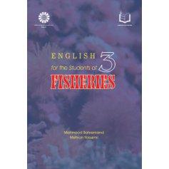 انگليسي براي دانشجويان رشته شيلات