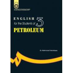 انگليسي براي دانشجويان رشته نفت