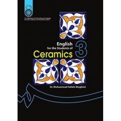 انگليسي براي دانشجويان رشته سراميك