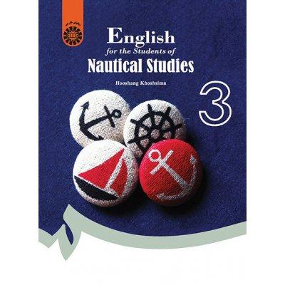 انگليسي براي دانشجويان رشته دريانوردي و علوم دريايي