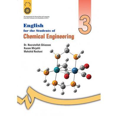 انگليسي براي دانشجويان رشته مهندسي شيمي