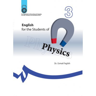 انگليسي براي دانشجويان رشته فيزيك