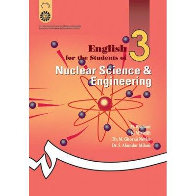 انگليسي براي دانشجويان رشته علوم و مهندسي هسته اي