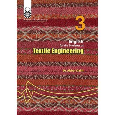 انگليسي براي دانشجويان رشته مهندسي نساجي