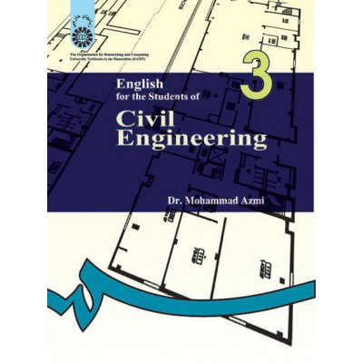 انگليسي براي دانشجويان رشته مهندسي عمران