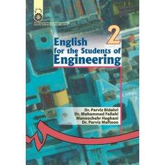 انگليسي براي دانشجويان رشته فني و مهندسي