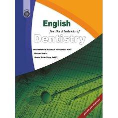 انگلیسی برای دانشجویان رشته دندانپزشکی