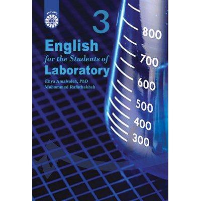 انگلیسی برای دانشجویان رشته علوم آزمایشگاهی