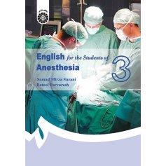 انگليسي براي دانشجويان رشته هوشبري