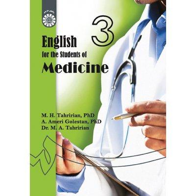 انگليسي براي دانشجويان رشته پزشكي