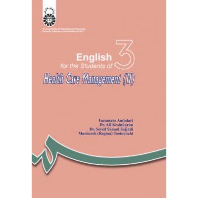 انگليسي براي دانشجويان رشته مديريت خدمات بهداشتي (2)