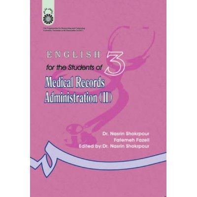 انگليسي براي دانشجويان رشته مدارك پزشكي (2)