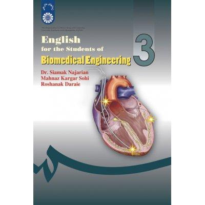 انگليسي براي دانشجويان رشته مهندسي پزشكي