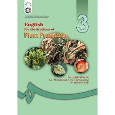 انگليسي براي دانشجويان رشته گياه پزشكي