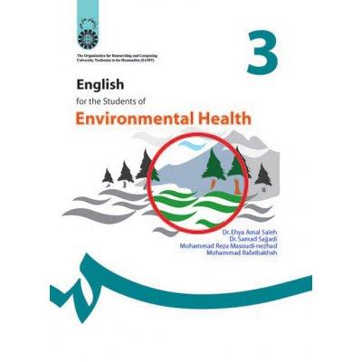 انگليسي براي دانشجويان رشته بهداشت محيط زيست
