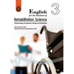 انگليسي براي دانشجويان رشته توانبخشي ( فيزيوتراپي ، كاردرماني ، ارتوپدي فني )