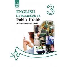 انگليسي براي دانشجويان رشته بهداشت