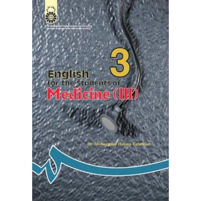 انگليسي براي دانشجويان رشته پزشكي (3)