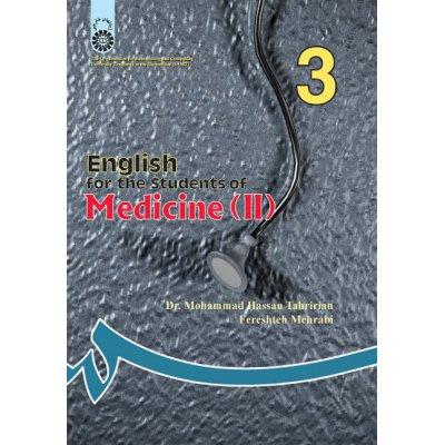 انگليسي براي دانشجويان رشته پزشكي (2)