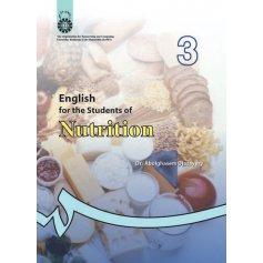 انگليسي براي دانشجويان رشته تغذيه