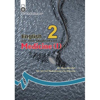 انگليسي براي دانشجويان رشته پزشكي (1)