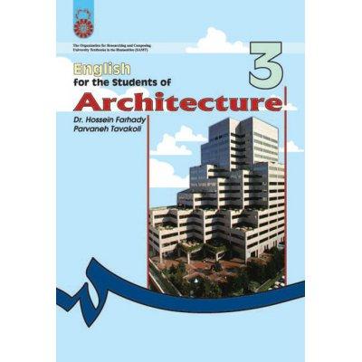 انگليسي براي دانشجويان رشته معماري