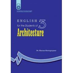 انگليسي براي دانشجويان رشته معماري (1)