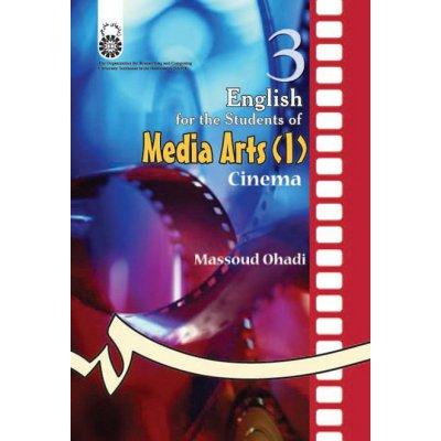 انگليسي براي دانشجويان رشته سينما