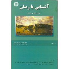 آشنايي با رمان ( 1 )