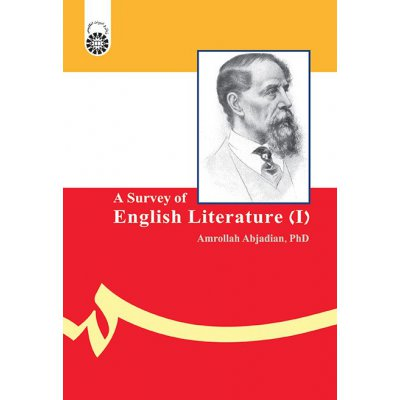 سيري در تاريخ ادبيات انگليس ( 1 )