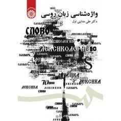واژه شناسی زبان روسی
