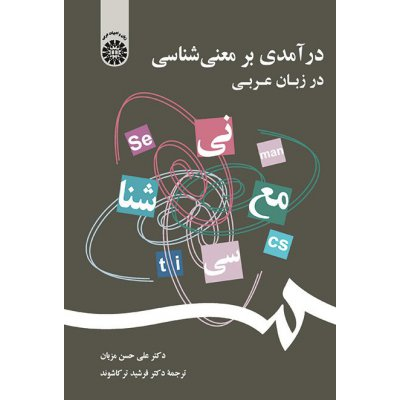 درآمدی بر معنی شناسی در زبان عربی