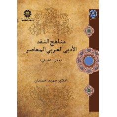 مناهج النقد الادبی العربی المعاصر ( عملی - تطبیقی )