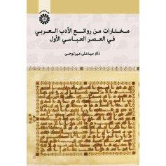 مختارات من روائع الأدب العربی فی العصر العباسی الأول