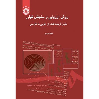 روش ارزيابي و سنجش کيفي متون ترجمه شده از عربي به فارسي