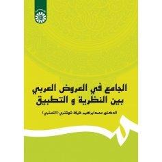 الجامع في العروض العربي بين النظريه و التطبيق