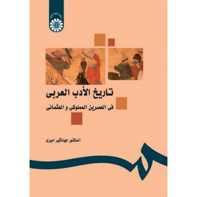 تاريخ الأدب العربي في العصرين المملوكي و العثماني