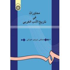 محاورات في تاريخ الادب العربي