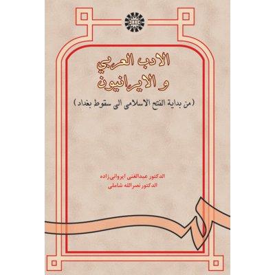 الادب العربي و الايرانيون ( من بدايه الفتح الاسلامي الي سقوط بغداد )