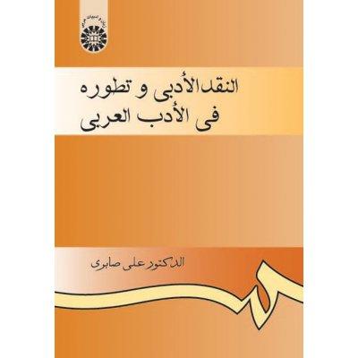 النقد الأدبي و تطوره في الأدب العربي