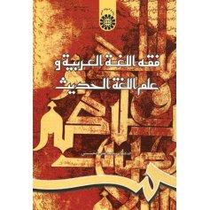 فقه اللغة العربية و علم اللغة الحديث