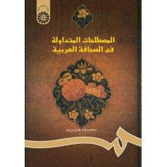 المصطلحات المتداوله في الصحافه العربيه