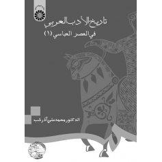 تاريخ الادب العربي في العصر العباسي (1)