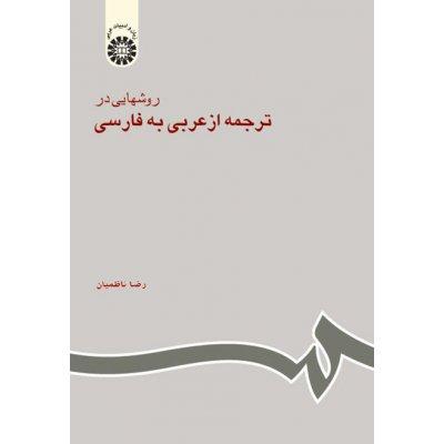 روشهايي در ترجمه از عربي به فارسي