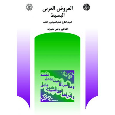 العروض العربي البسيط