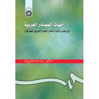 امهات المصادر العربيه ( في الشعر و الادب و اللغه و التاريخ و الجغرافيا )