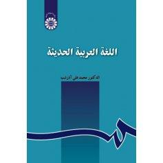 اللغة العربية الحديثة