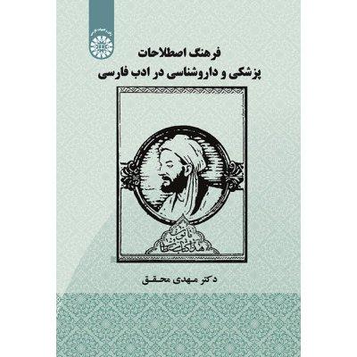 فرهنگ اصطلاحات پزشکی و داروشناسی در ادب فارسی